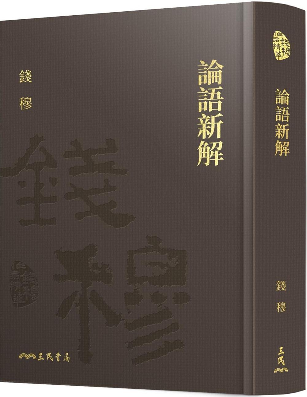 論語新解(精)(附贈藏書票)