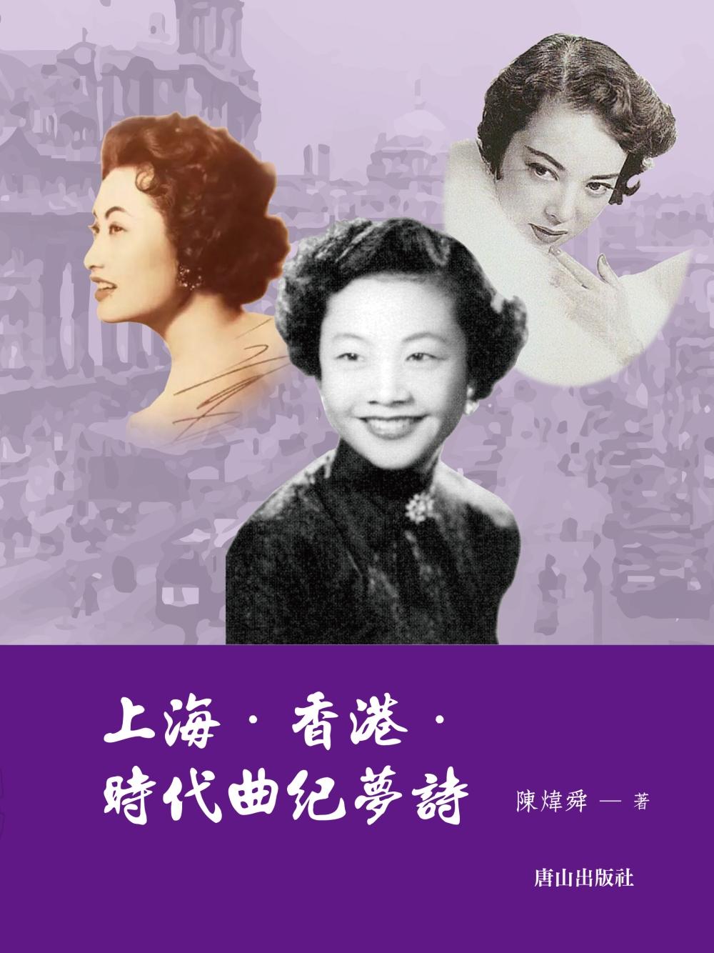 上海.香港.時代曲紀夢詩