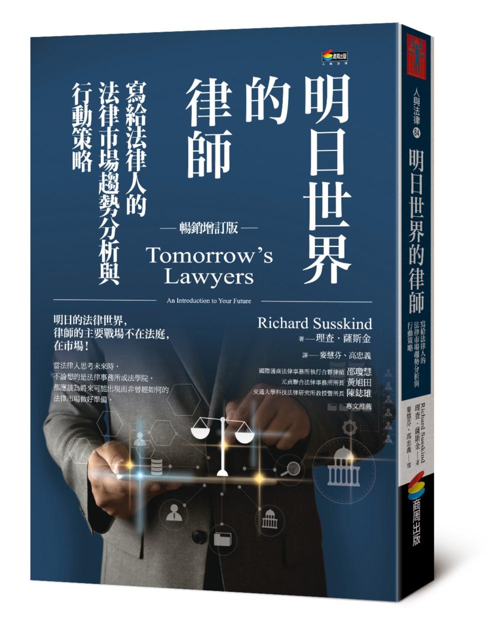 明日世界的律師(暢銷增訂版)
