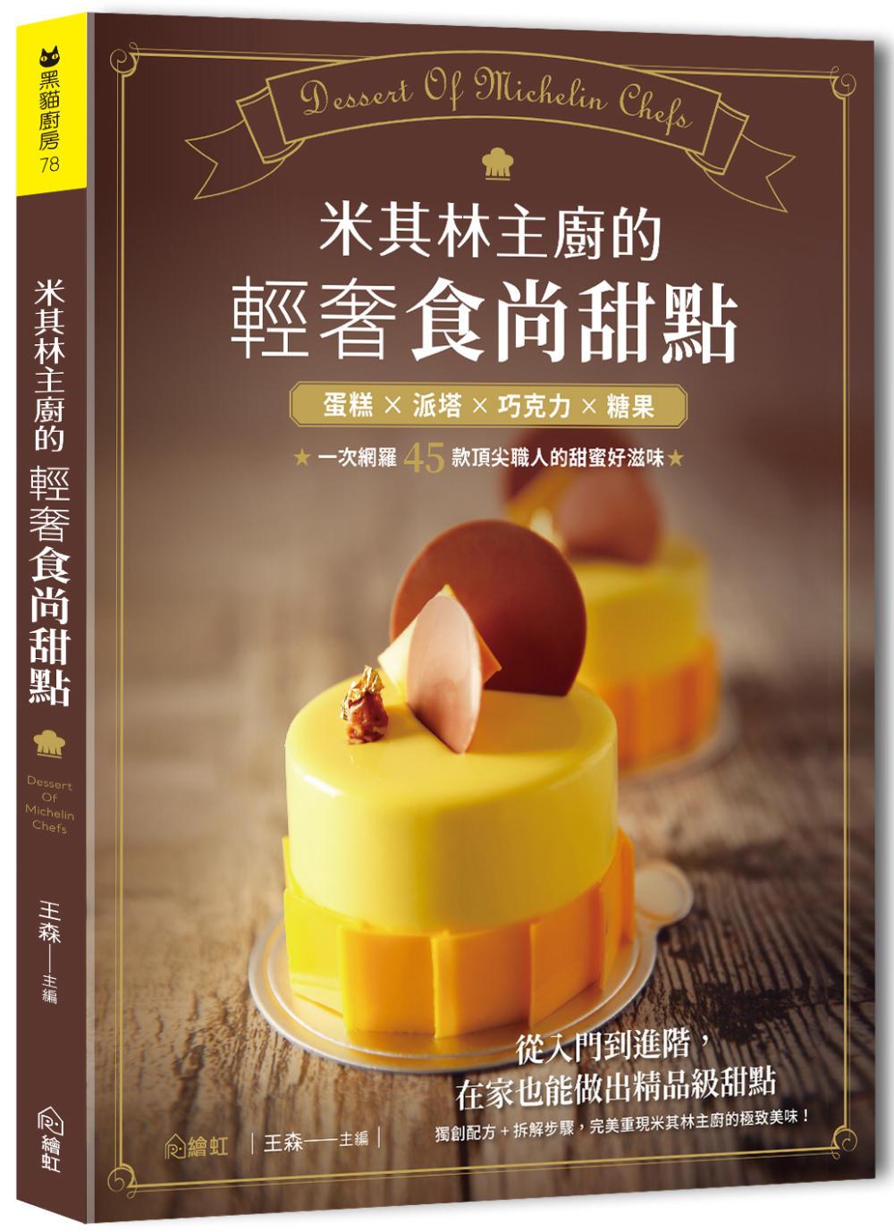 米其林主廚的輕奢食尚甜點:蛋糕...