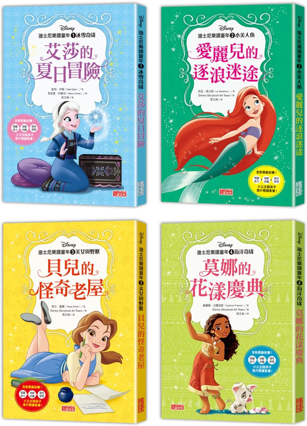 迪士尼樂讀童年套書:艾莎、愛麗...