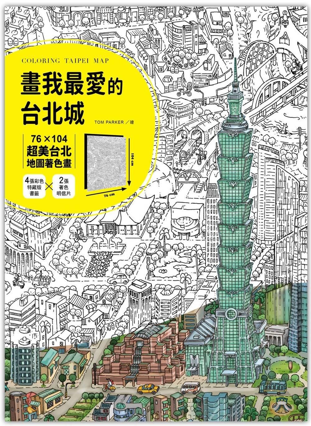 畫我最愛的台北城:76╳104...