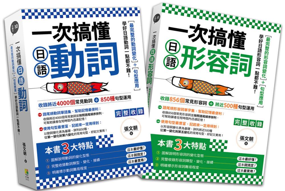 一次搞懂日語形容詞、動詞(2冊...