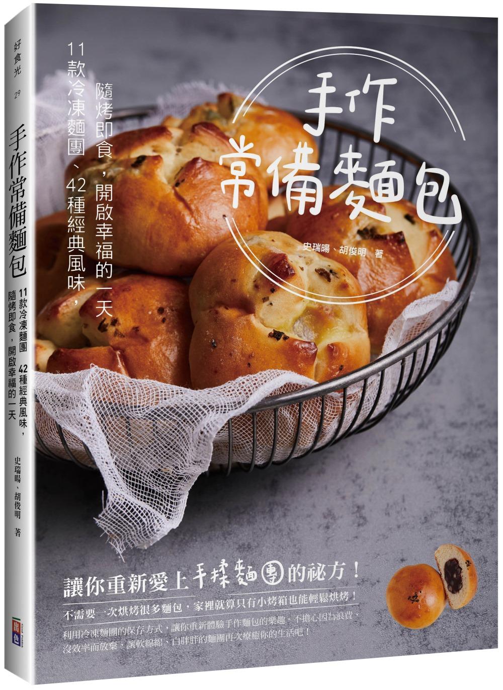 手作常備麵包:11款冷凍麵團✕...