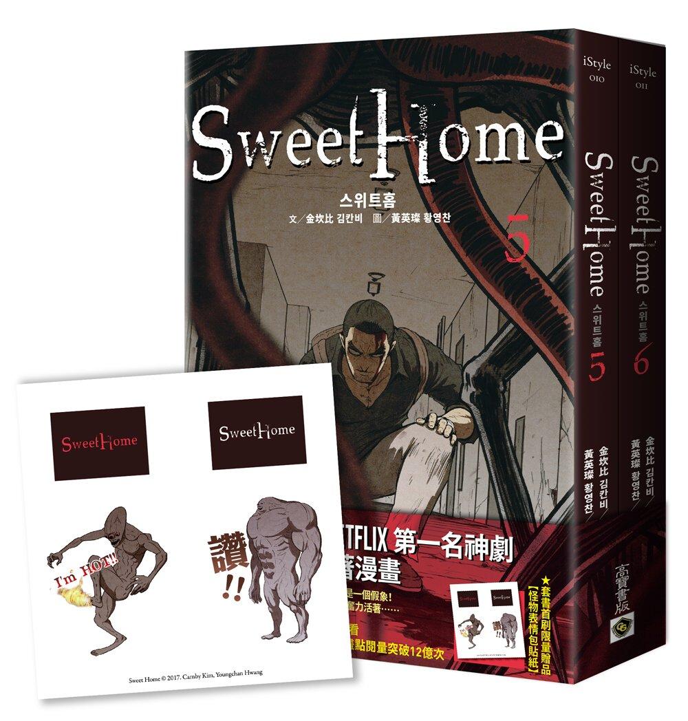 Sweet Home【5+6套...