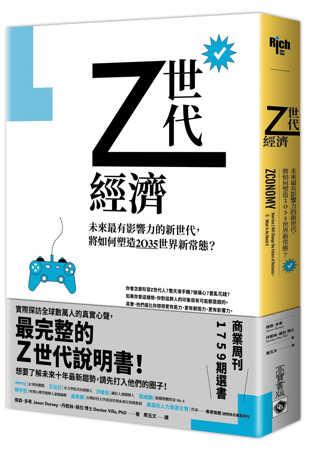 Z世代經濟:未來最有影響力的新...