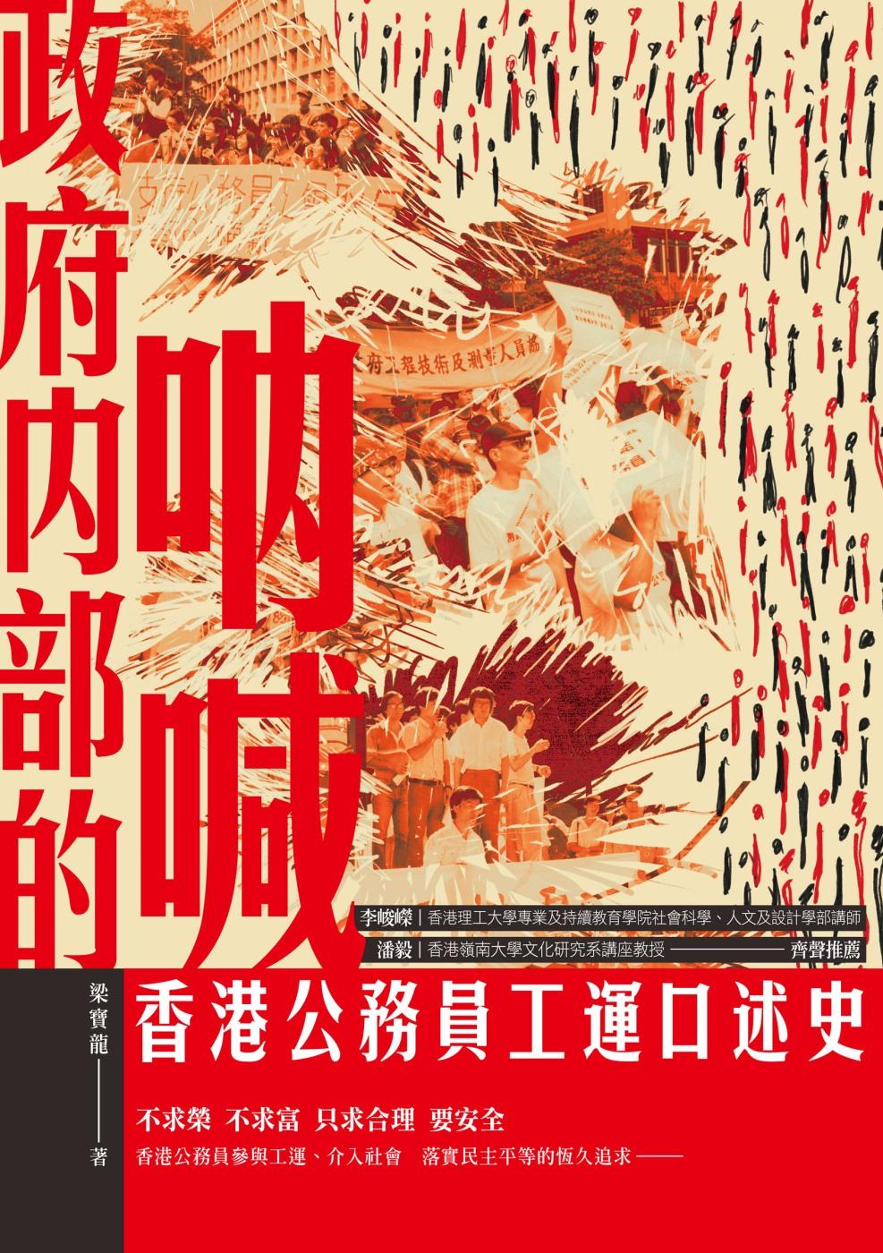 政府內部的吶喊:香港公務員工運...