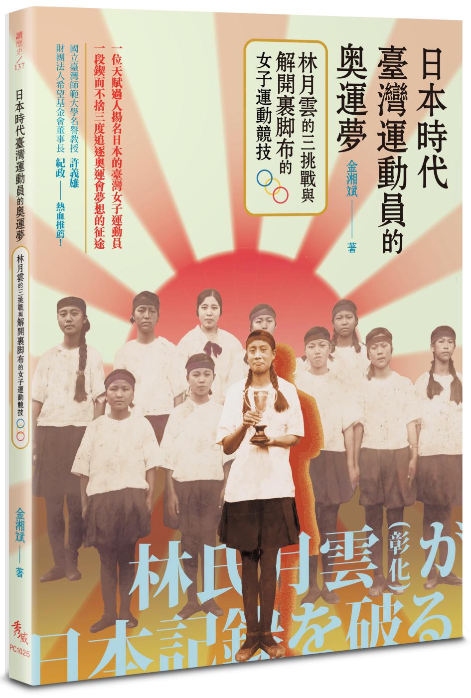 日本時代臺灣運動員的奧運夢:林...