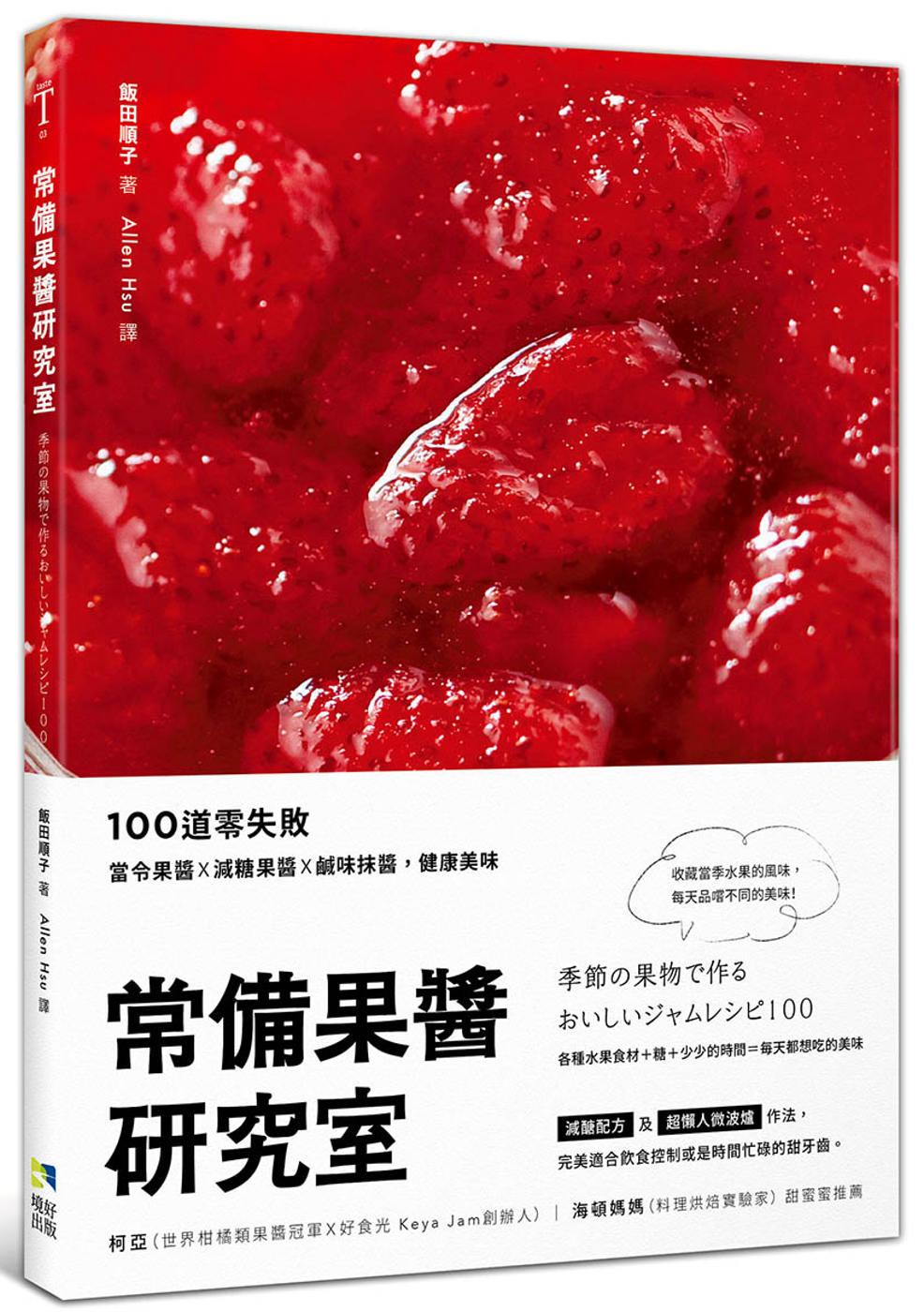 常備果醬研究室:100道零失敗...