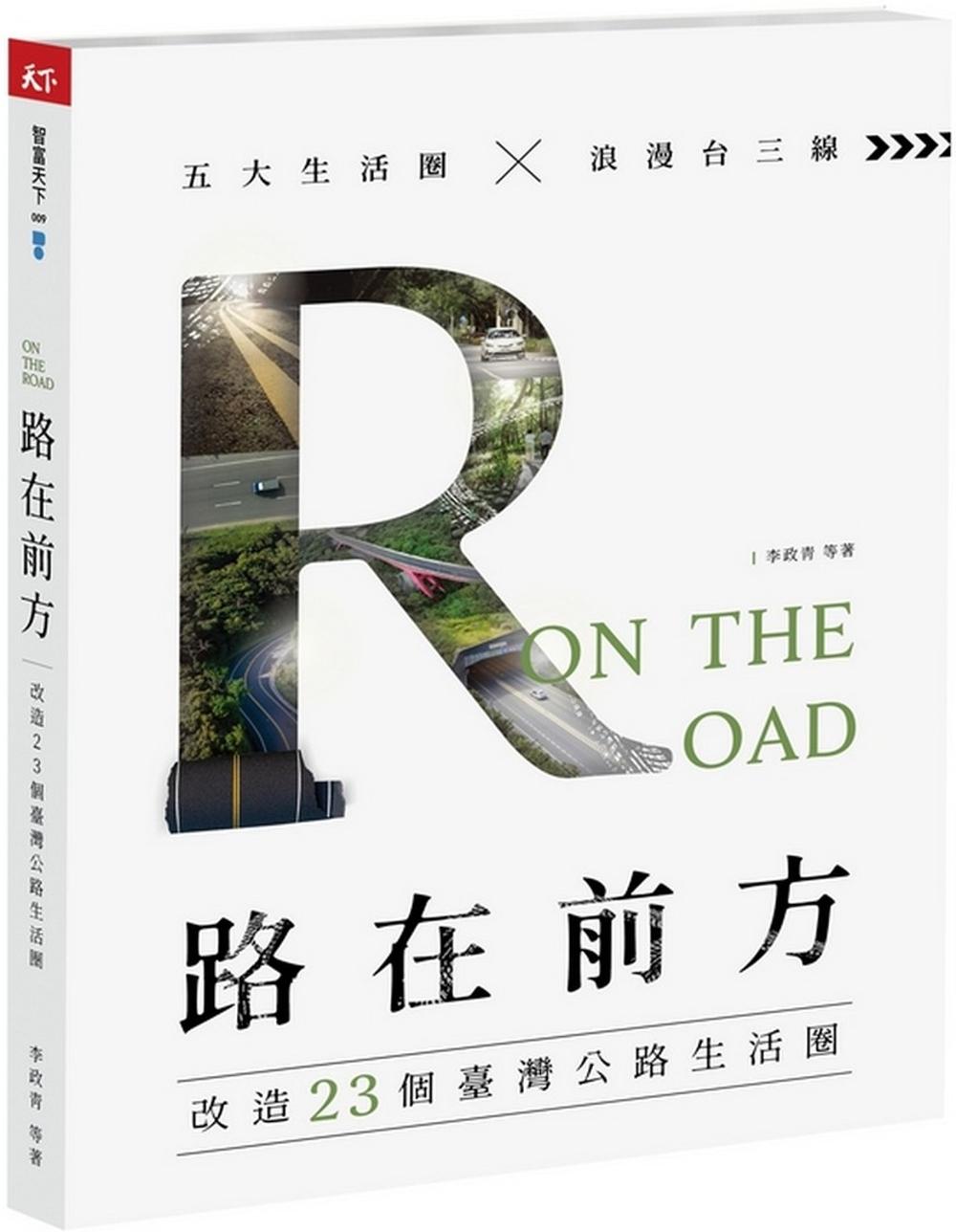 路在前方:改造23個臺灣公路生...