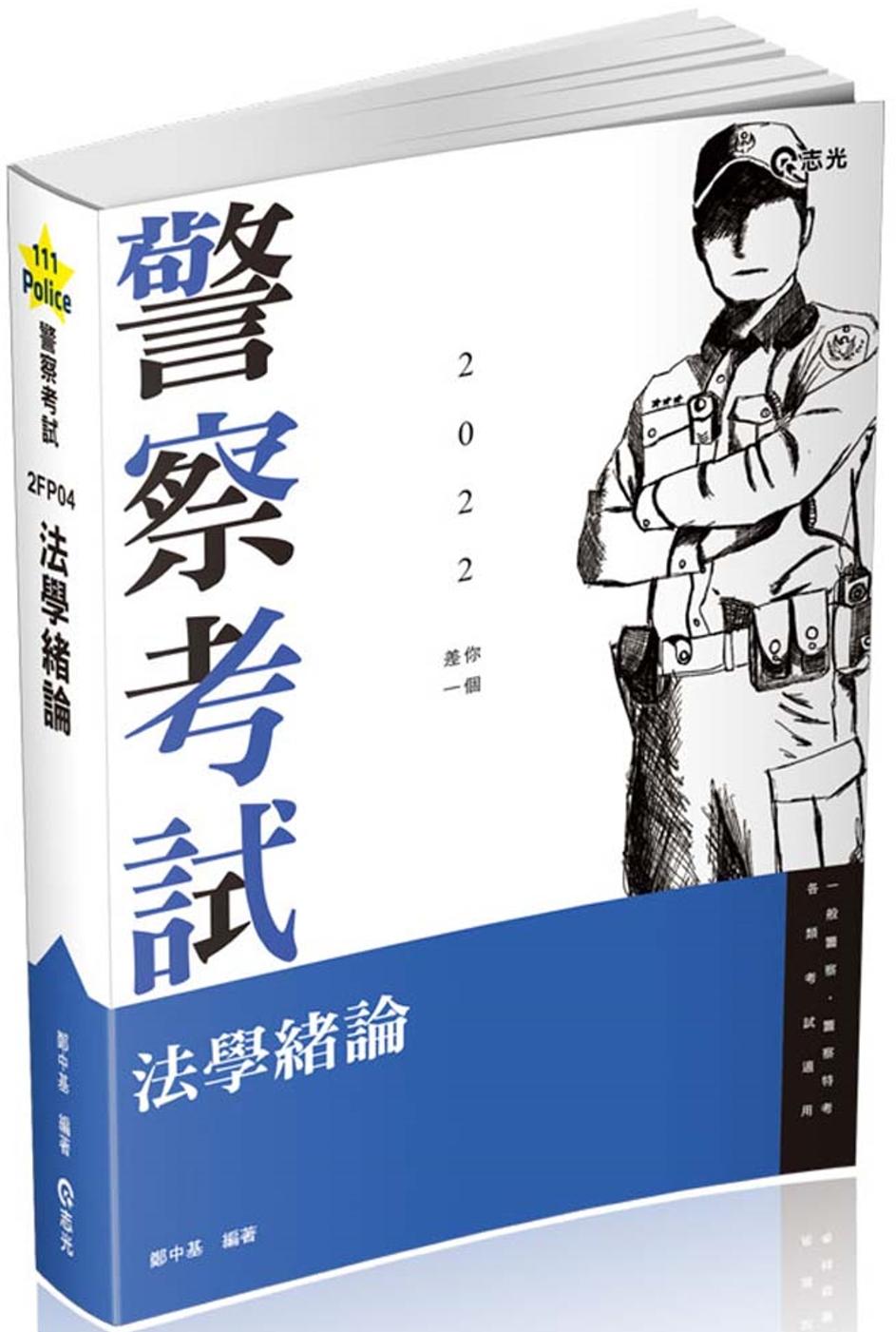 法學緒論(警察特考、一般警察考...