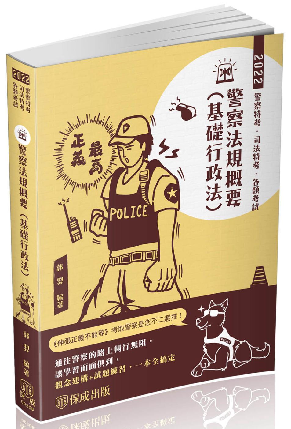 警察法規概要(基礎行政法)-2...