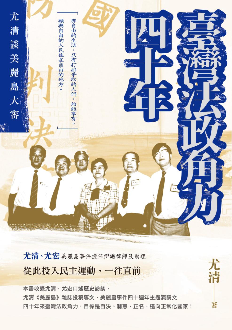 臺灣法政角力四十年──尤清談美...