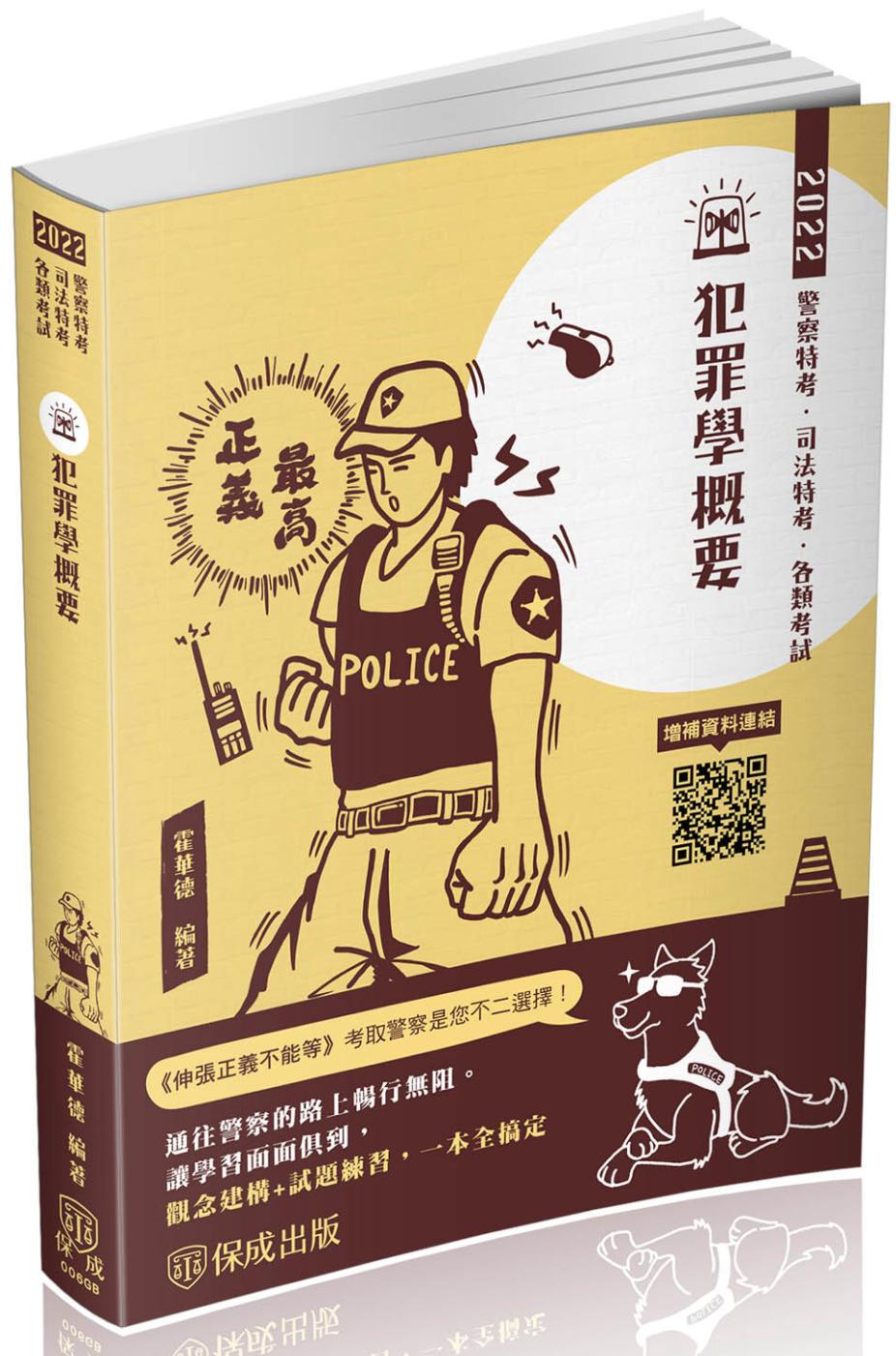 犯罪學概要-2022一般警察特...