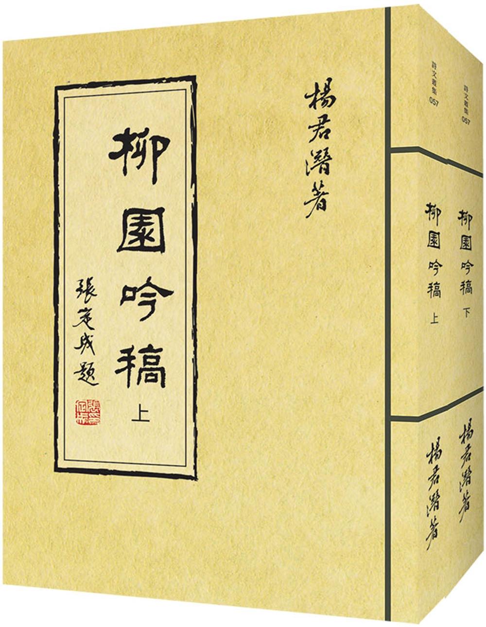 柳園吟稿(上、下冊)