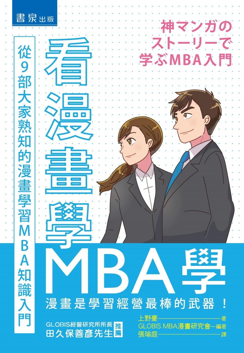 看漫畫學MBA學:從9部大家熟...