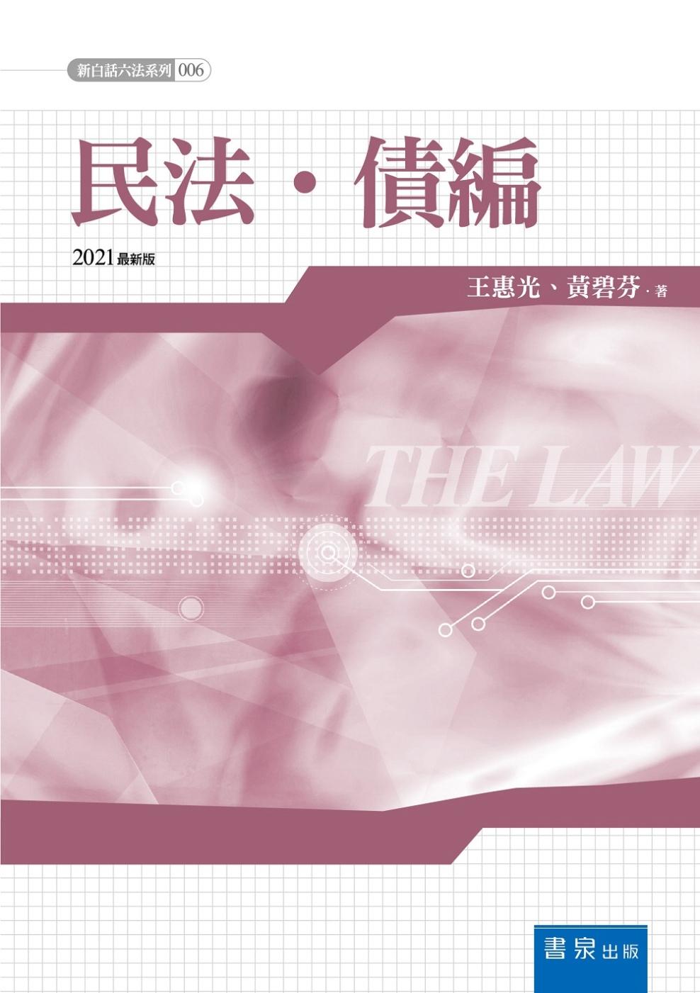 民法債編(4版)