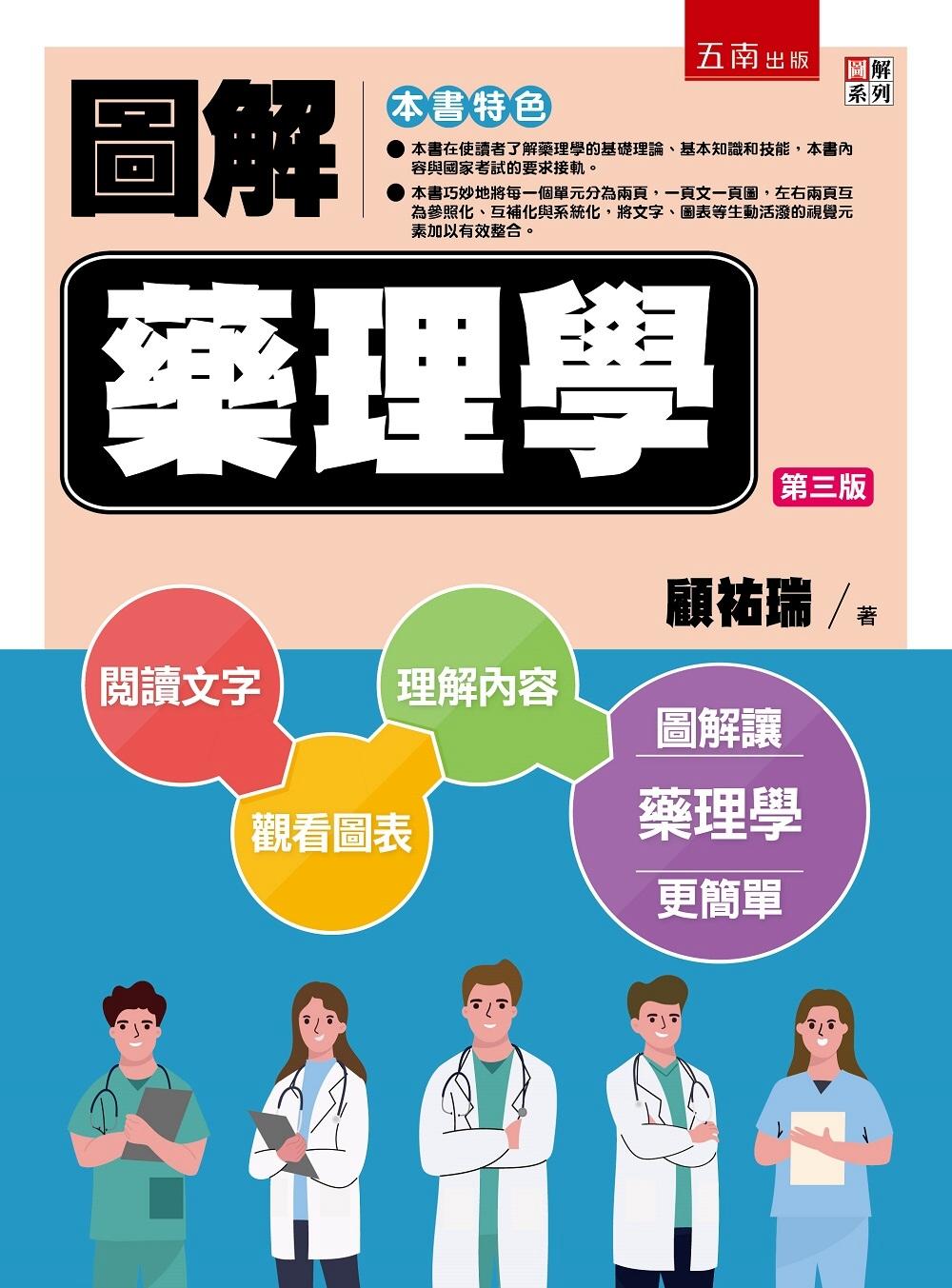 圖解藥理學(3版)