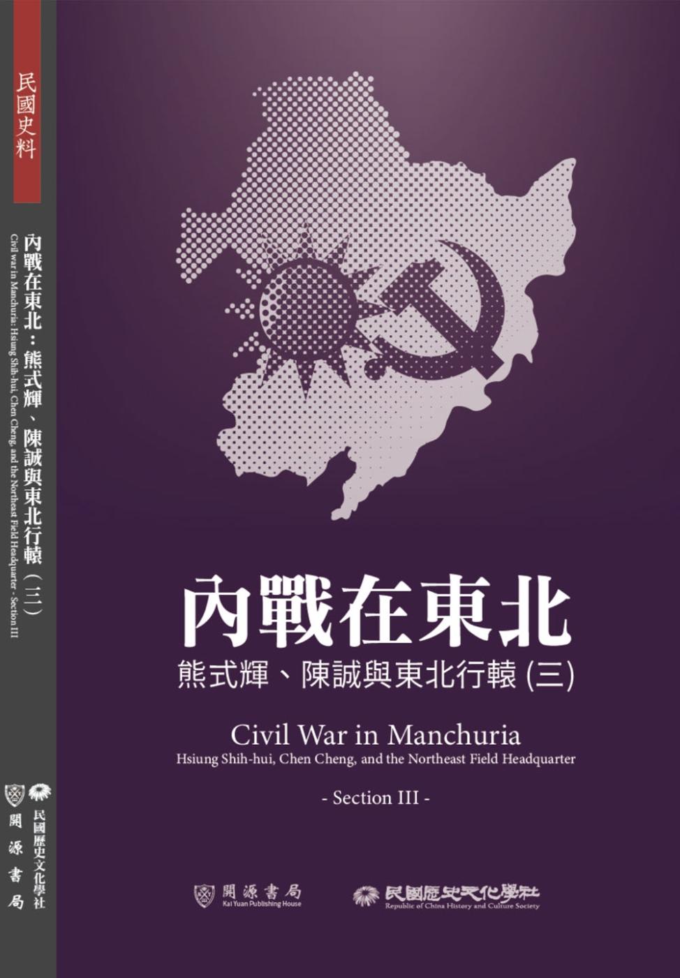 內戰在東北:熊式輝、陳誠與東北...