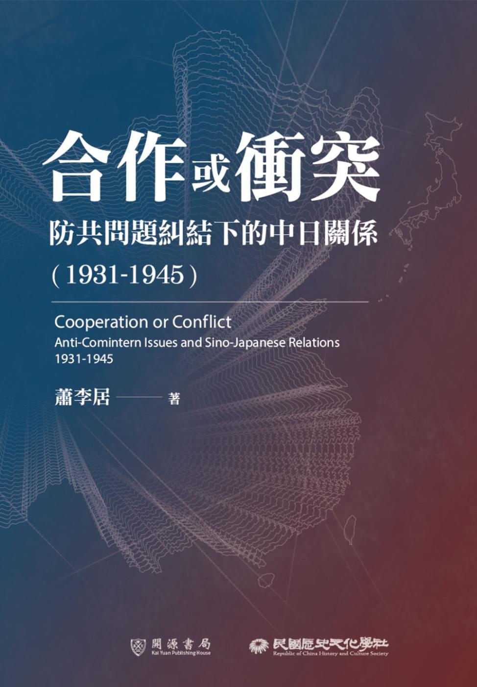 合作或衝突:防共問題糾結下的中...