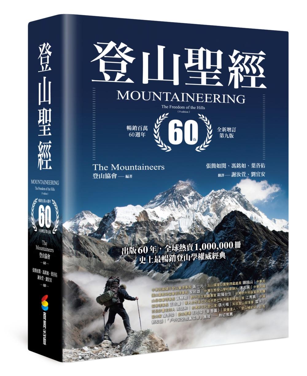 登山聖經 暢銷百萬60週年全新...