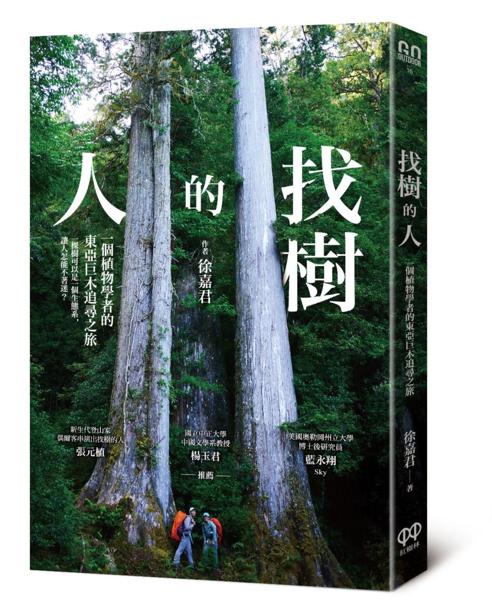 找樹的人:一個植物學者的東亞巨...
