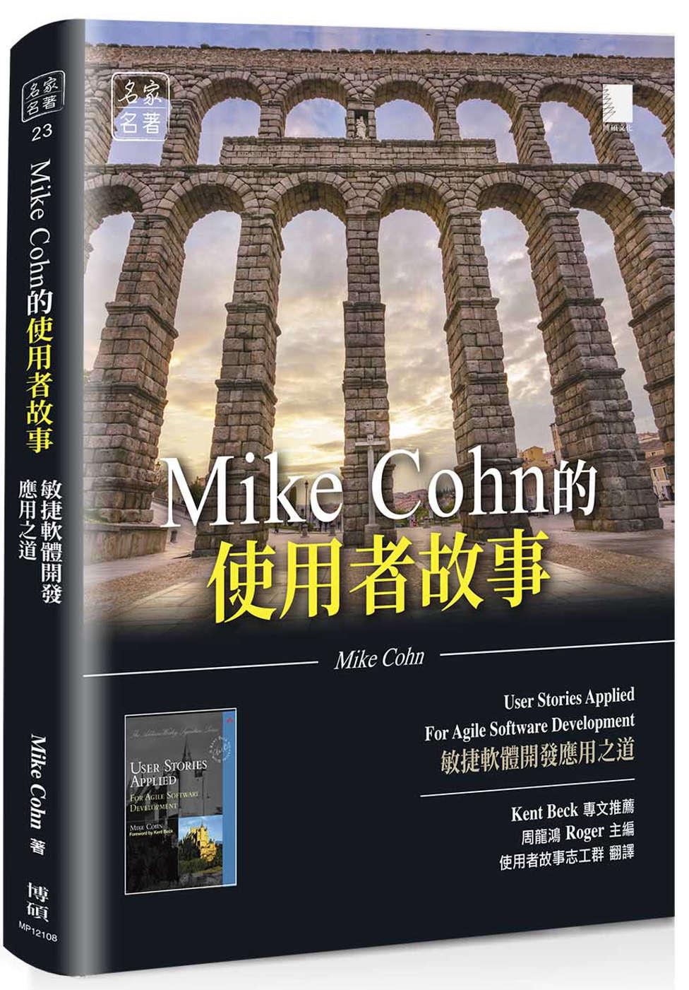 Mike Cohn的使用者故事...