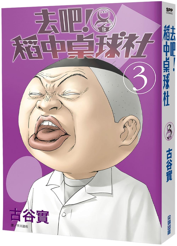 去吧!稻中桌球社 新裝版(03...