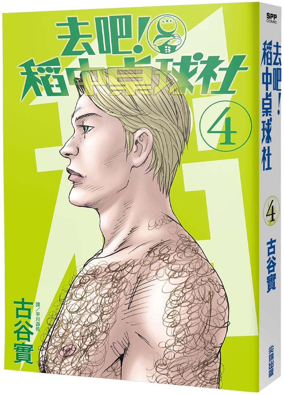 去吧!稻中桌球社 新裝版(04...