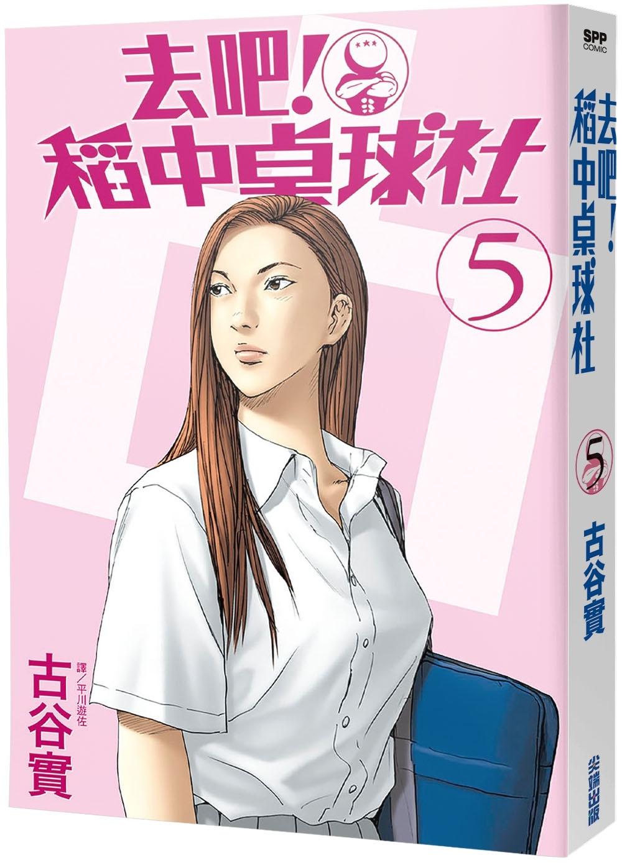 去吧!稻中桌球社 新裝版(05...