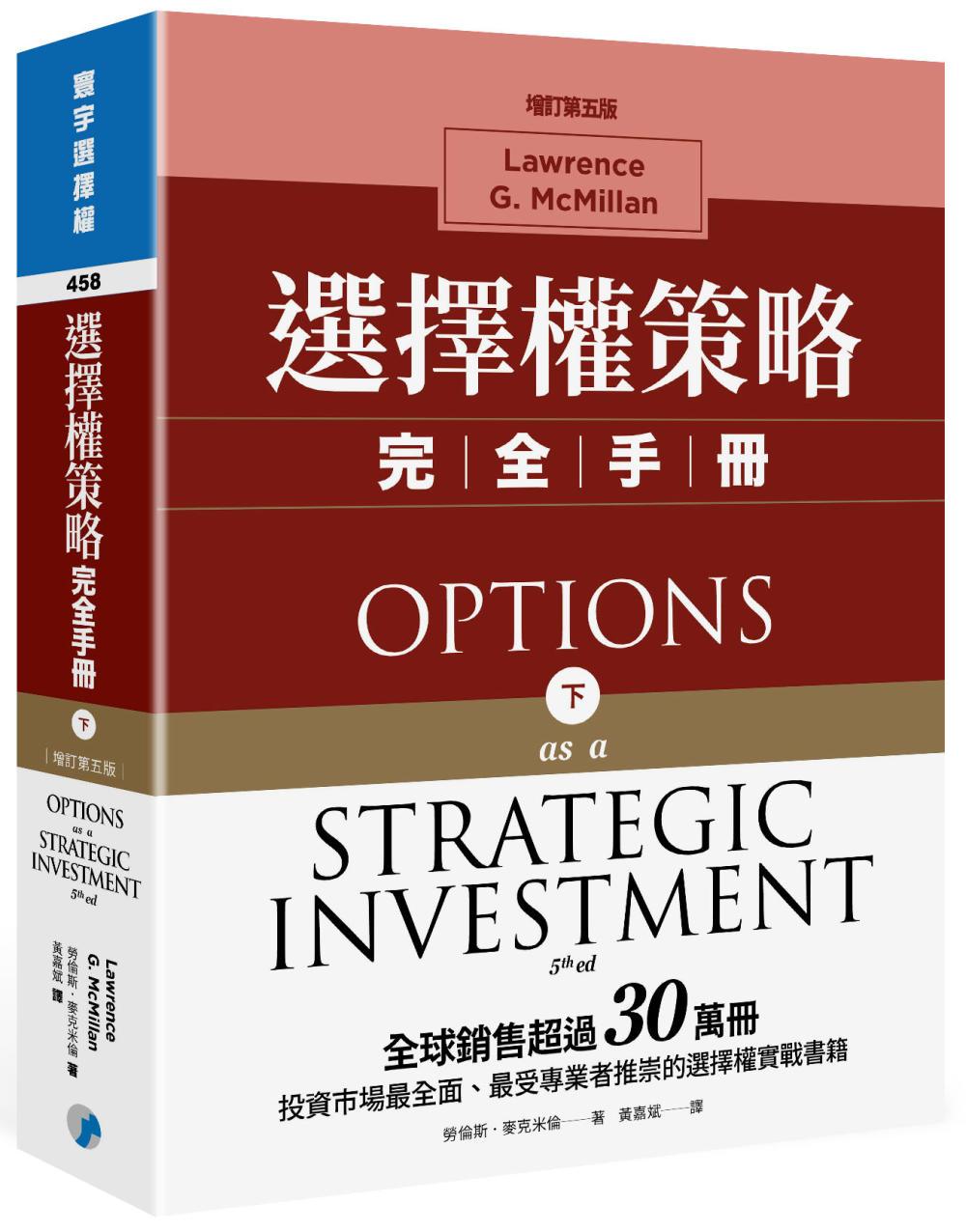 選擇權策略完全手冊(增訂第五版...