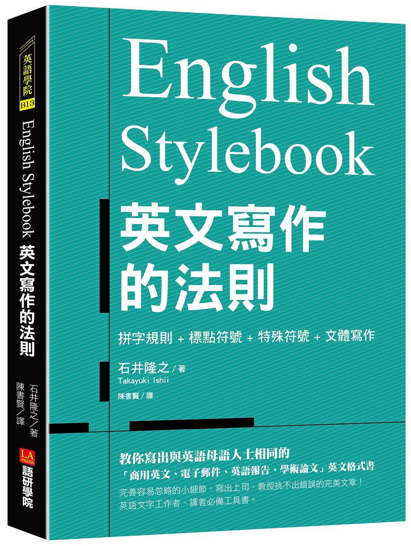 English Stylebo...