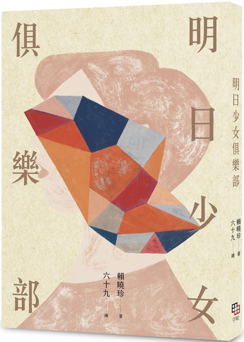 明日少女俱樂部【博客來獨家限量「礦石少女」封面 + 作者親簽珍藏版】