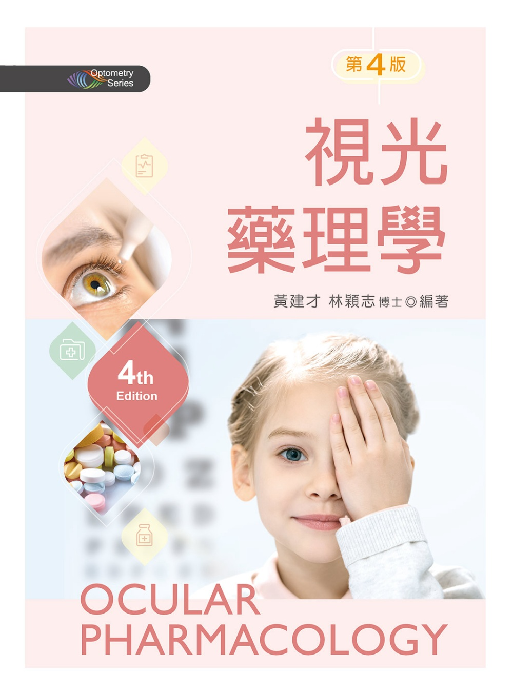 視光藥理學(第四版)