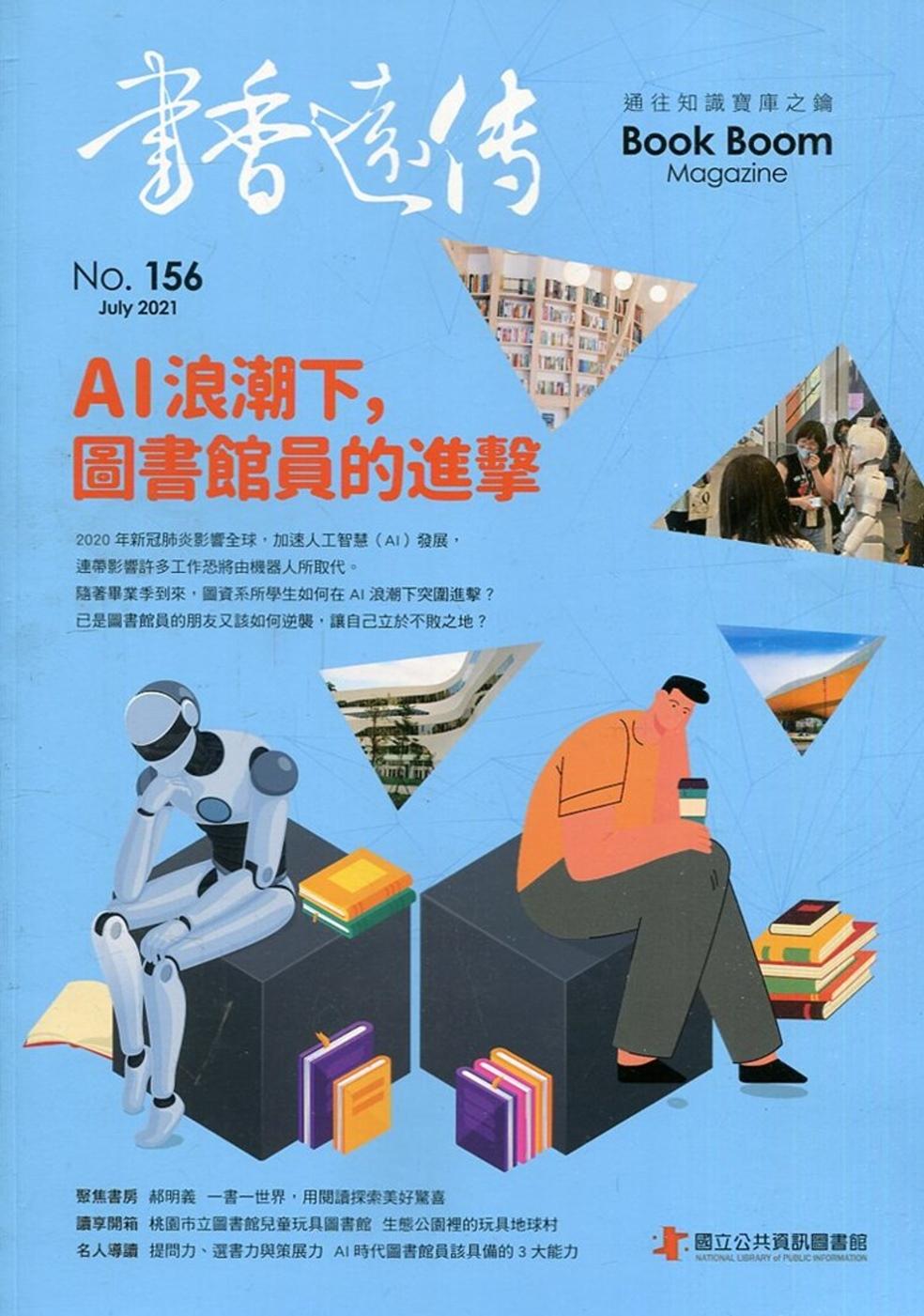 書香遠傳156期(2021/0...