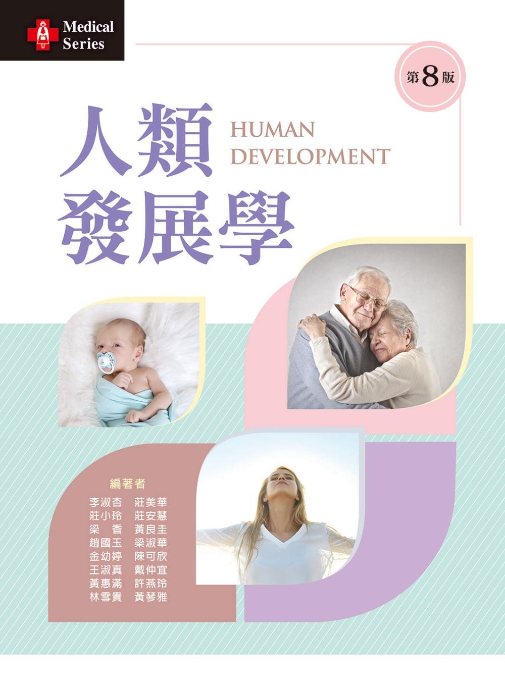 人類發展學(第八版)