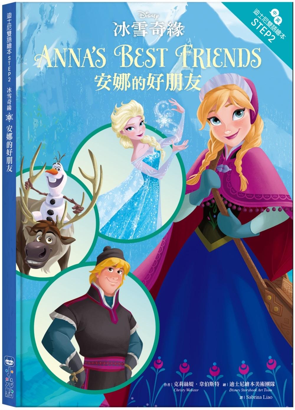 冰雪奇緣:安娜的好朋友 迪士尼...