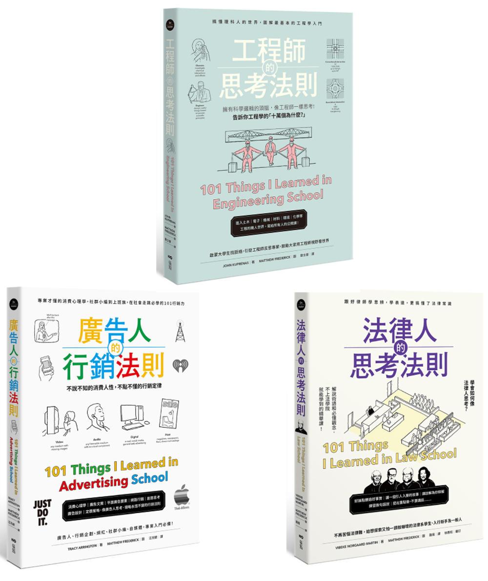 【職人的思考法則套書】(三冊):《工程師的思考法則》、《法律人的思考法則》、《廣告人的行銷法則》