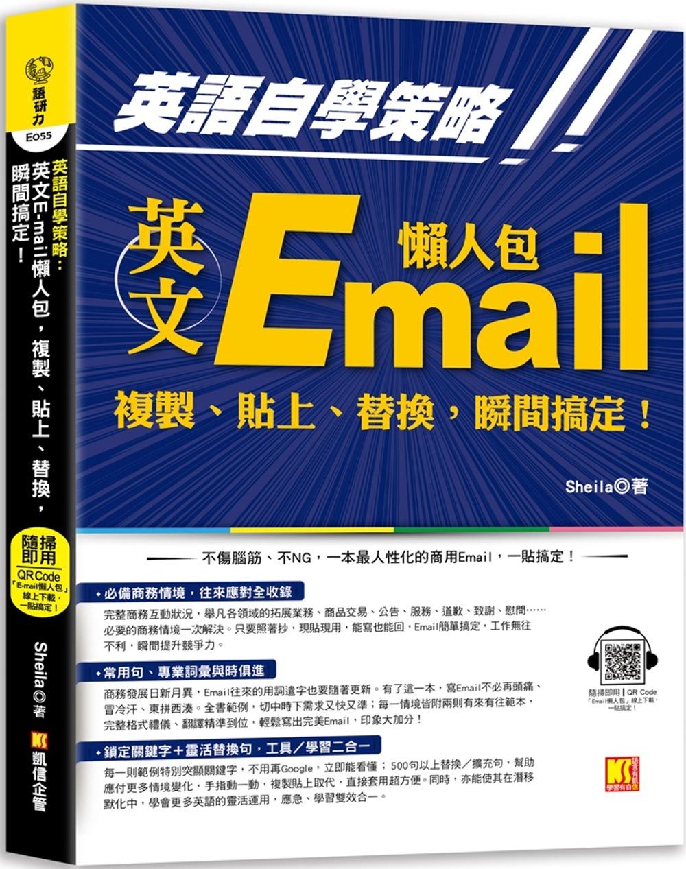 英語自學策略:英文Email懶...