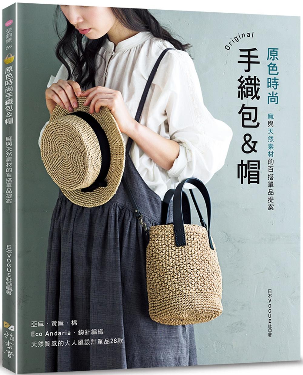 原色時尚手織包&帽:麻與天然素...