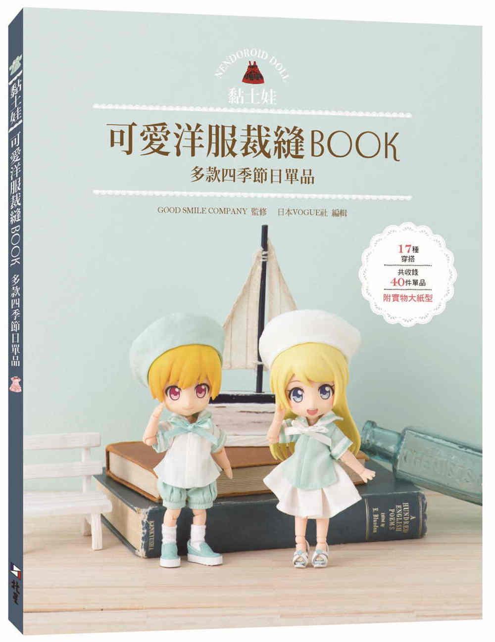 黏土娃可愛洋服裁縫Book:多...