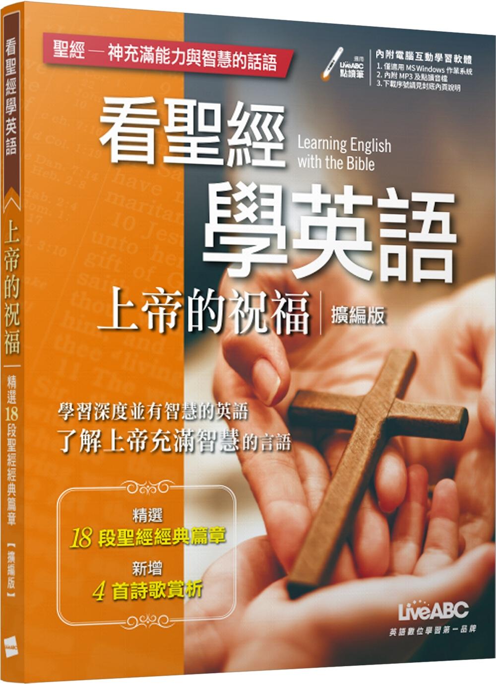 看聖經學英語:上帝的祝福(擴編...