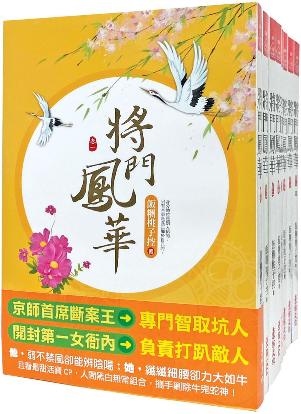將門鳳華:套書<1-8卷>(完...