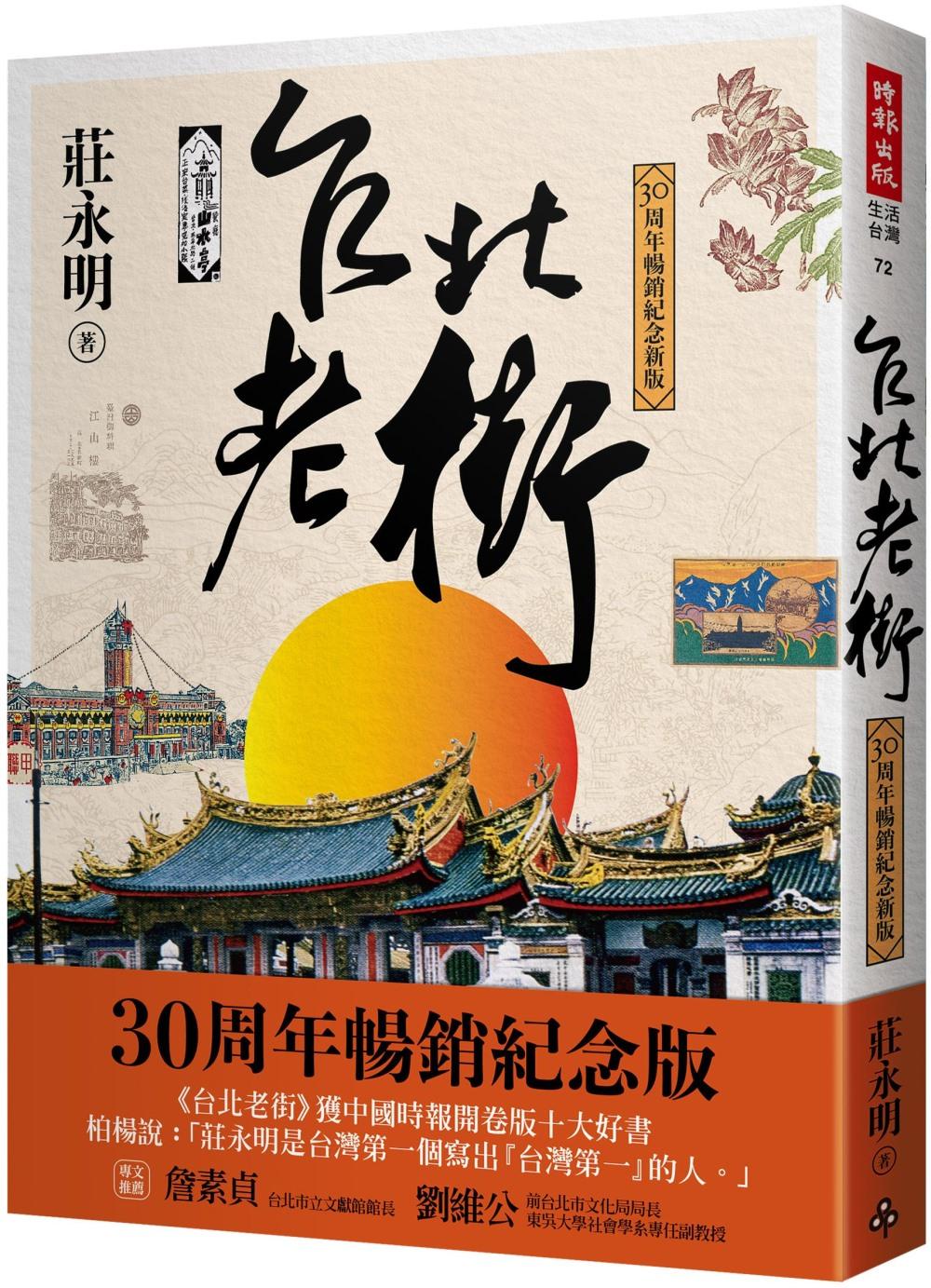 台北老街【30周年暢銷紀念新版...