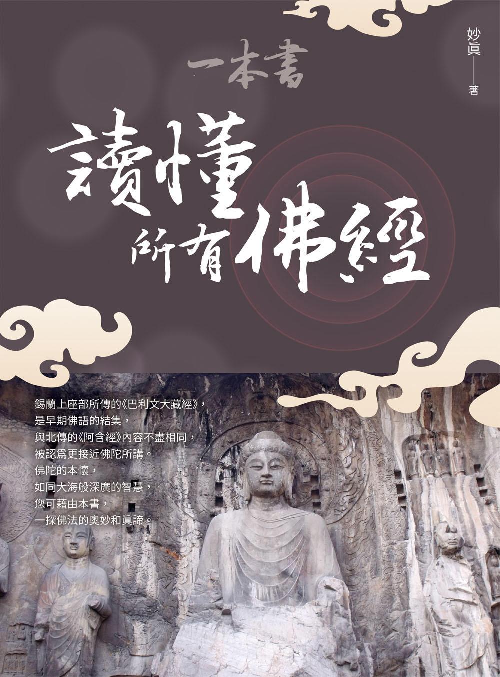 《一本書讀懂所有佛經》