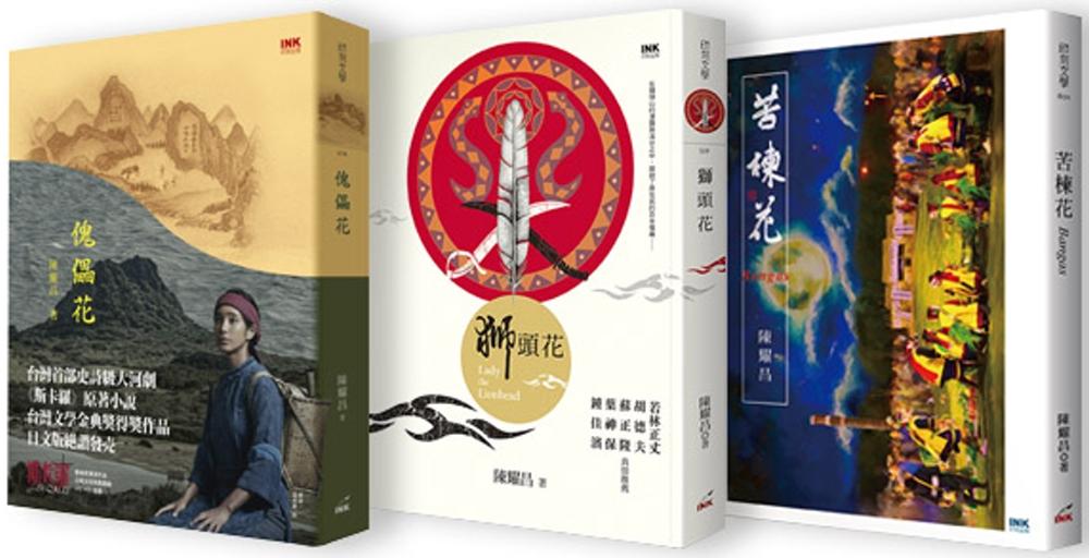 《傀儡花》《獅頭花》《苦楝花Bangas》台灣歷史大河小說