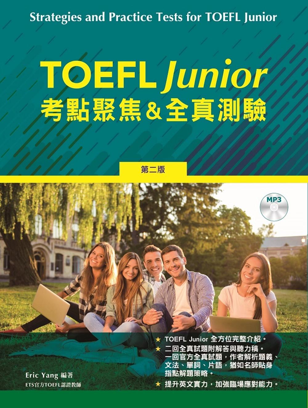 TOEFL Junior 考點...