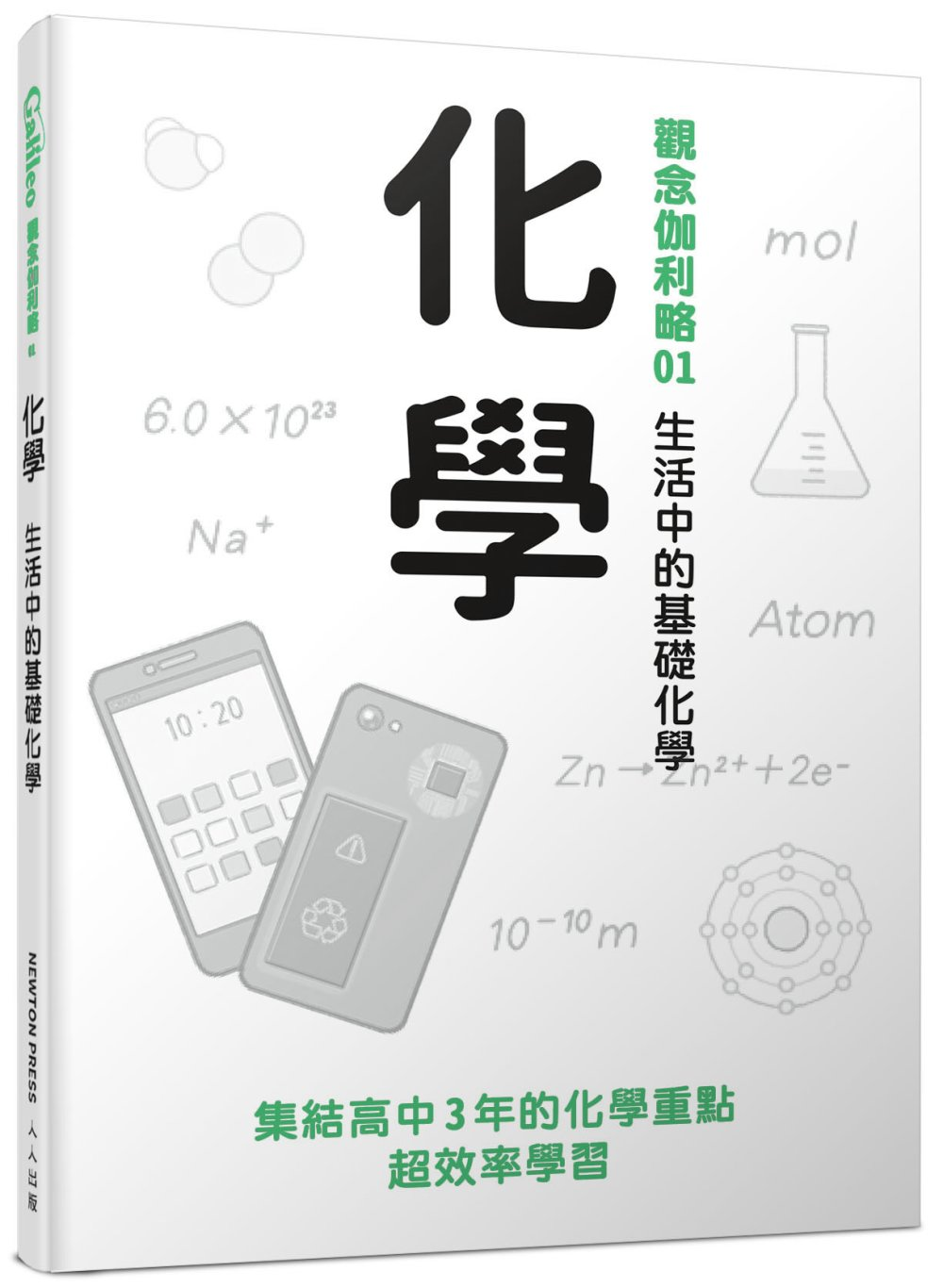 化學:生活中的基礎化學 觀念伽...