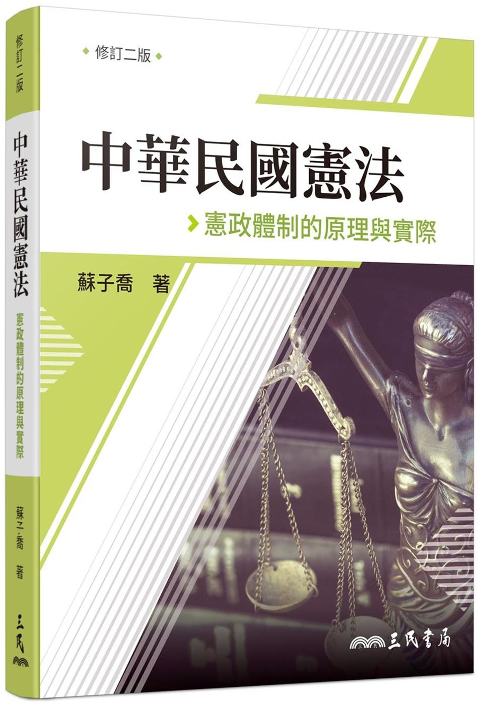 中華民國憲法:憲政體制的原理與...