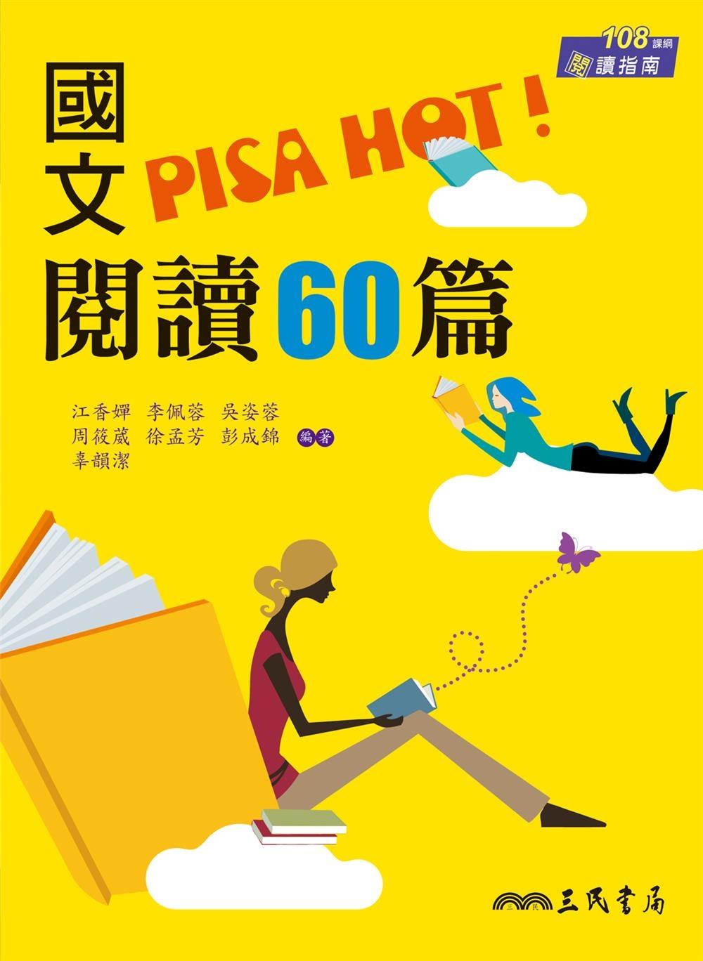 國文PISA HOT!閱讀60...